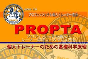プロフェッショナル個人トレー  ナー認証コース (アメリカ合衆国)