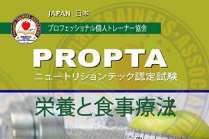 栄養テックテスト(日本)